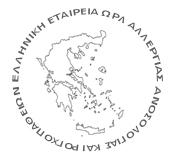 Ελληνική Εταιρεία ΩΡΛ Αλλεργίας Ανοσολογίας και Ρογχοπαθειών