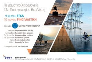 θεσσαλονίκη 2017 2