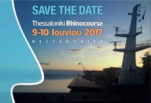 θεσσαλονίκη 2017
