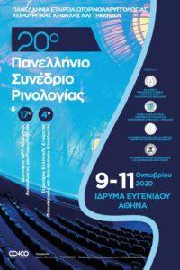 20ΡΙΝΟΛΟΓΙΚΟ2020